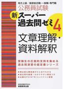公務員試験新スーパー過去問ゼミ4文章理解・資料解釈 地方上級/国家総合職・一般職・専門職