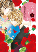 大正ロマンチカ3(NextF)
