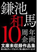 鎌池和馬10周年企画 文庫未収録作品集 殺人妃とディープエンド/殺人器とネバーエンド(電撃文庫)