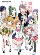四姉妹エンカウント (7)(ファミ通クリアコミックス)