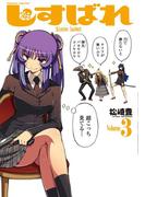 しすばれ-Sister Bullet-3(ヴァルキリーコミックス)