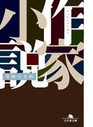 【期間限定40%OFF】作家小説(幻冬舎文庫)