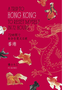 72時間で自分を変える旅 香港(幻冬舎単行本)
