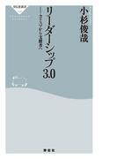 リーダーシップ3.0 カリスマから支援者へ(祥伝社新書)