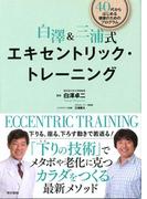 白澤&三浦式 エキセントリック・トレーニング