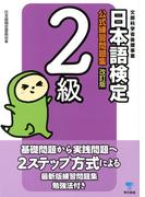 日本語検定 公式 練習問題集 改訂版 2級