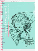 マーガレット・サッチャー 「鉄の女」と言われた信念の政治家 政治家・イギリス首相〈イギリス〉 1925-2013 (ちくま評伝シリーズ〈ポルトレ〉)