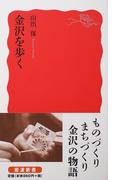 金沢を歩く (岩波新書 新赤版)(岩波新書 新赤版)