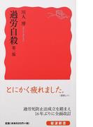 過労自殺 第2版 (岩波新書 新赤版)(岩波新書 新赤版)