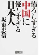 怖ろしすぎる中国に優しすぎる日本人