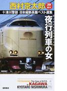 十津川警部日本縦断長篇ベスト選集 39 夜行列車の女 (TOKUMA NOVELS)(TOKUMA NOVELS(トクマノベルズ))