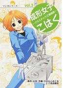 成形女子こはく vol.3 プラスチック工場物語 新3K職場と金型交換、成形条件出し編 (マンガシリーズ)