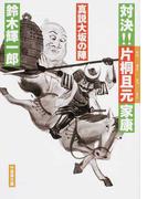 対決!!片桐且元家康 真説大坂の陣 (竹書房文庫)(竹書房文庫)