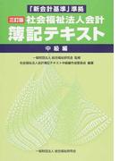 社会福祉法人会計簿記テキスト 「新会計基準」準拠 3訂版 中級編