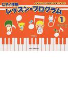 ピアノ体験レッスン・プログラム さぁレッスンをはじめましょう! 2014−1