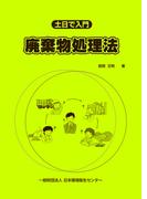 土日で入門廃棄物処理法 第8版