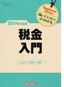 税金入門 図とイラストでよくわかる 2014年度版 (Beginner Series)