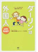 ダーリンは外国人with BABY トニー&さおりの爆笑子育てルポ (メディアファクトリーのコミックエッセイ)
