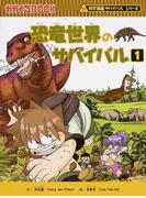 恐竜世界のサバイバル 1 生き残り作戦 (かがくるBOOK 科学漫画サバイバルシリーズ)