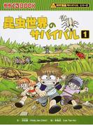 昆虫世界のサバイバル 1 生き残り作戦 (かがくるBOOK 科学漫画サバイバルシリーズ)