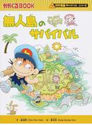 無人島のサバイバル 生き残り作戦 (かがくるBOOK 科学漫画サバイバルシリーズ)