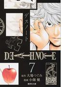 デスノート 7 (集英社文庫 コミック版)(集英社文庫コミック版)