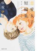 恋愛女子短編集 君ばっかりの世界 (集英社文庫 コミック版)