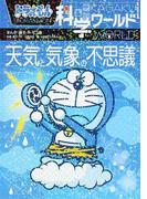 ドラえもん科学ワールド天気と気象の不思議 (ビッグ・コロタン)