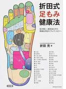 折田式足もみ健康法 足が軽い、病気知らずの無痛台湾法リフレクソロジー (shirokuma books)