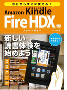 今日からすぐに使える! Amazon Kindle Fire HDX/HD スタートガイド(今日からすぐに使えるシリーズ)