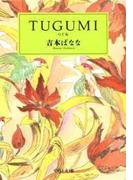 TUGUMI(中公文庫)