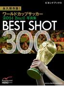 永久保存版! ワールドカップサッカー 2014 Brazil 写真集 BEST SHOT 300(ビヨンドブックス)