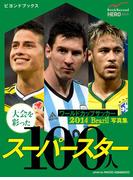 ワールドカップサッカー 2014 Brazil 写真集 大会を彩ったスーパースター100人(ビヨンドブックス)