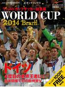 ワールドカップサッカー ブラジル大会 総集編 WORLD CUP BRAZIL 2014(ビヨンドブックス)