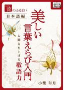 一流のふるまい日本語編 美しい言葉えらび入門(impress QuickBooks)