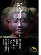 【期間限定価格】阿修羅(新人物文庫)