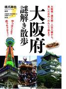 【期間限定価格】大阪府謎解き散歩(新人物文庫)