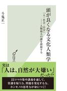 頭が良くなる文化人類学~「人・社会・自分」――人類最大の謎を探検する~(光文社新書)