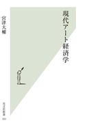 現代アート経済学(光文社新書)