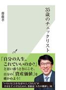 35歳のチェックリスト(光文社新書)