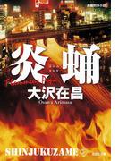 炎蛹 新宿鮫5~新装版~