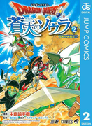 ドラゴンクエスト 蒼天のソウラ 2(ジャンプコミックスDIGITAL)