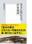 本当に役に立つ「汚染地図」(集英社新書)