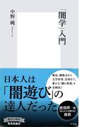 「闇学」入門(集英社新書)