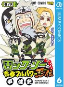 ロック・リーの青春フルパワー忍伝 6(ジャンプコミックスDIGITAL)