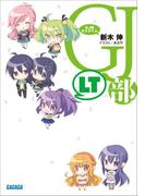 GJ部ロスタイム(イラスト簡略版)(ガガガ文庫)