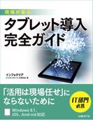 現場が喜ぶ タブレット導入完全ガイド(日経BP Next ICT選書)(日経BP Next ICT選書)