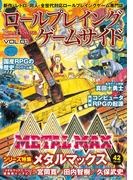 ロールプレイングゲームサイド Vol.1(GAMESIDE BOOKS)