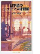 日本語のニュアンス練習帳