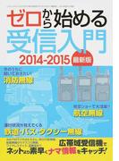 ゼロから始める受信入門 2014−2015最新版 広帯域受信機でネットよりも素早くナマ情報をキャッチ! (三才ムック)(三才ムック)